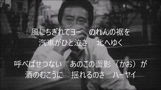 説明 吉幾三 望郷酒場 作詞・里村龍一/作曲・桜田誠一/編曲・京 建輔.