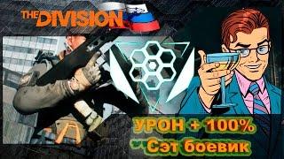 The Division   УРОН + 100% Сэт боевик   1440p 60Fps  