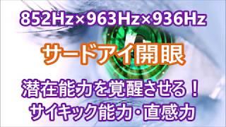 【サードアイ開眼】サイキック能力の開花・ひらめきや第六感が冴える・潜在能力を引き出す・528Hz×852Hz×963Hz×936Hz×θ波4Hz