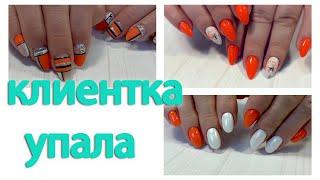 Оранжевый маникюр Кризис творчества муки выбора Геометрия на ногтях