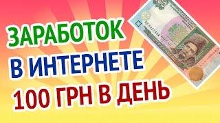 Как зарабатывать 500 грн в день