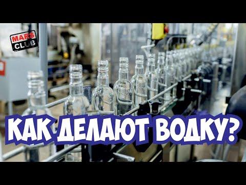 Как делают водку? Экскурсия на ликеро-водочный завод.