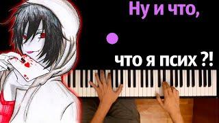 Джефф Убийца - Ну и что , что я псих ?! ● караоке | PIANO_KARAOKE ● ᴴᴰ НОТЫ & MIDI