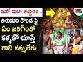 Miracle Happened in Tirumala Tirupathi | Blind Girl Kalavathi Got Eyes in Tirumala Tirupathi Temple