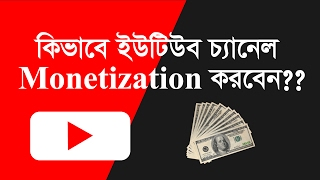 How to Monetize YouTube Channel Bangla 2017 | Earn Money from Youtube Bangla