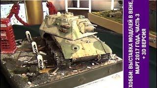 Хобби: выставка моделей в Венском военно-историческом музее, март 2017 - часть 03