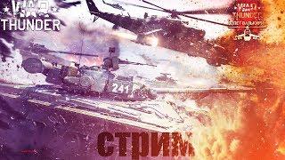 СССР МАРАФОН #8 | ПАТЧ 1.81 ПОЛЕТ ВАЛЬКИРИИ | WAR THUNDER