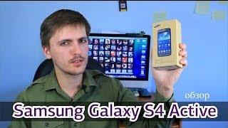 samsung Galaxy S4 Active Распаковка Обзор
