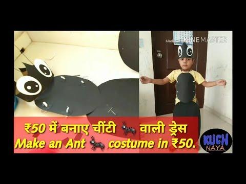 रू.50 में बनाये चींटी वाली ड्रेस. Make an Ant costume in Rs 50.