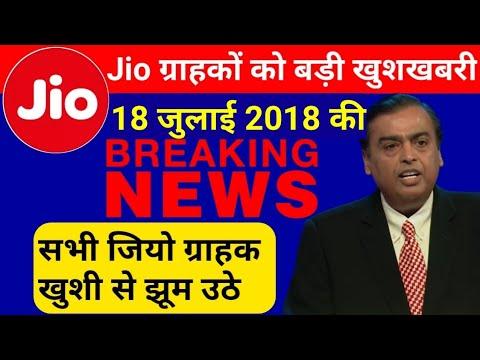 Jio New Breaking News । Jio 4G Speed & Jio 4G Network - 동영상