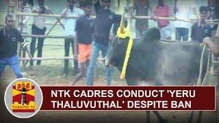 EXCLUSIVE | NTK Cadres conduct 'Yeru Thaluvuthal' despite ban at Cuddalore