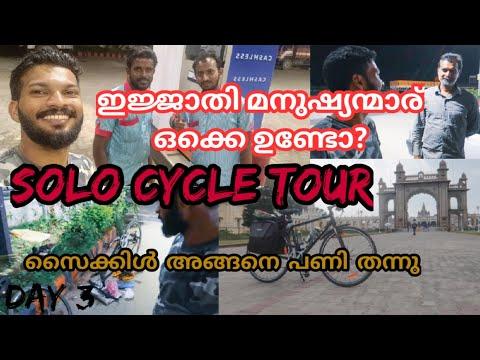 Solo cycle tour | സൈക്കിൾ പണി തന്നു | Gundalpeta  to mandya | Mysore | day 3 | vlog