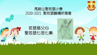Publication Date: 2021-03-19 | Video Title: 2020-2021 聖若瑟瞻禮祈禱會(五、六年級場次) -