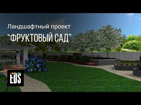 "Ландшафтный проект ""Фруктовый сад"""