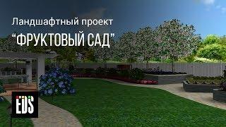 видео Особенности проектирования ландшафтного дизайна сада