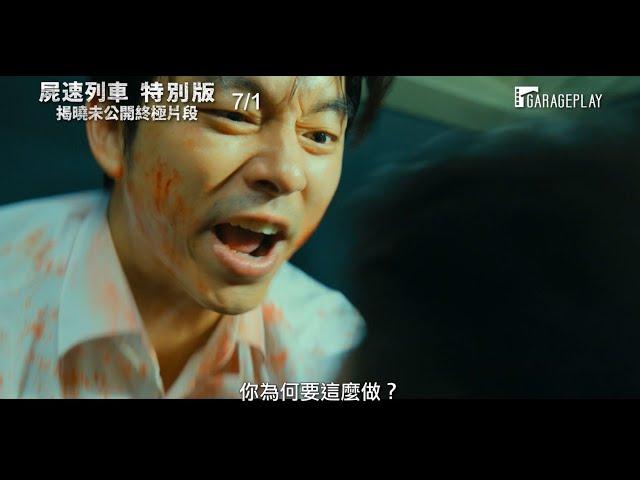 【屍速列車 特別版】電影預告 生化危機屍虐全韓 這班列車是活命的最後希望! 7/1 屍裡逃生