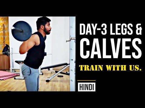 Day3: Legs & Calves | Train with us | Weight Training Program for Beginners | #calisthenicsindia