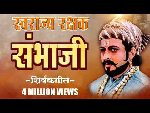 स्वराज्य रक्षक संभाजी DJ ।। Swarajya Rakshak Sambhaji New serial on zee marathi ||Marathi Sounds