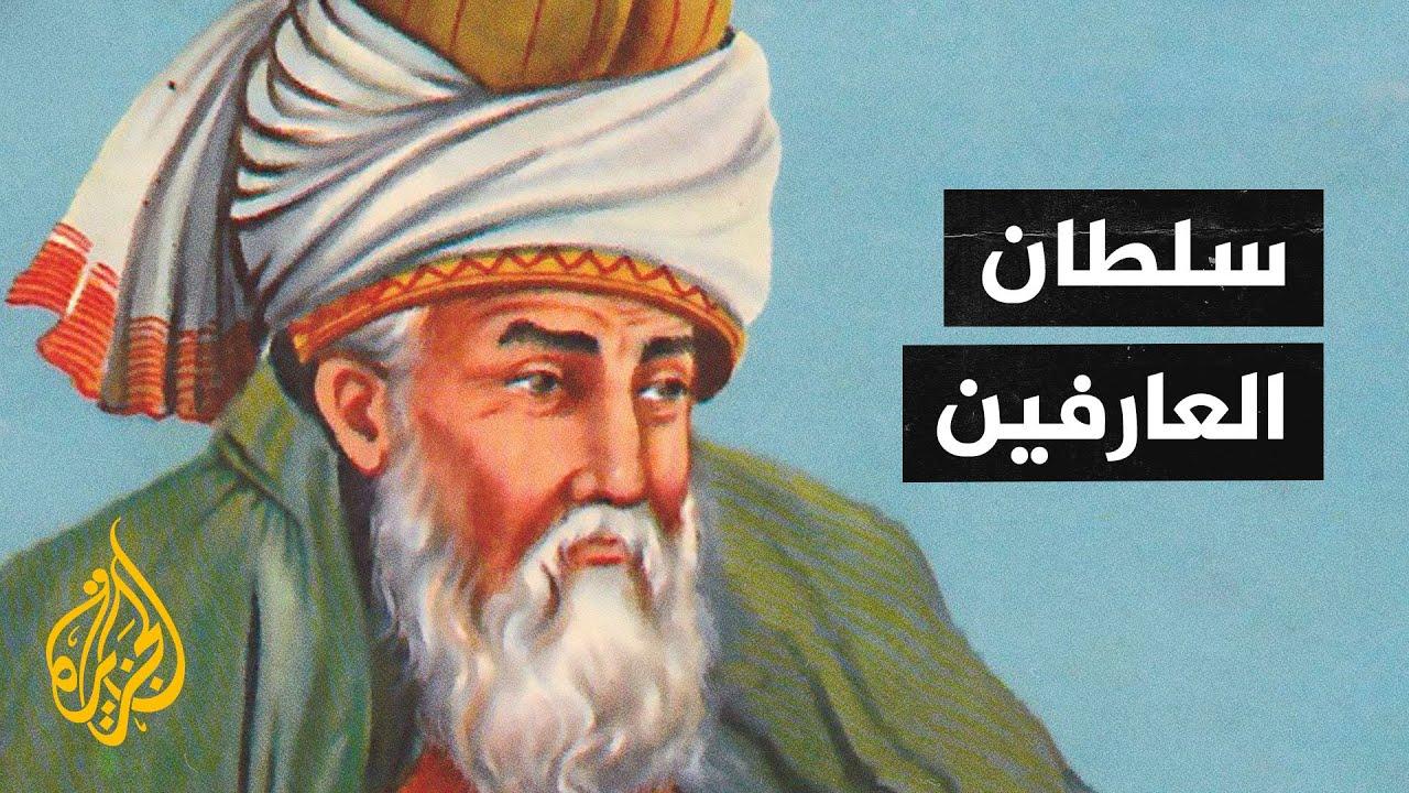 جلال الدين الرومي.. سلطان العارفين وزعيم المولوية  - نشر قبل 19 دقيقة