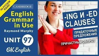 Unit 97 Причастие в английском: -ING и -ED Clauses