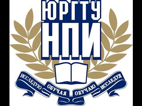 ЮРГПУ (НПИ) ( by English Club N )