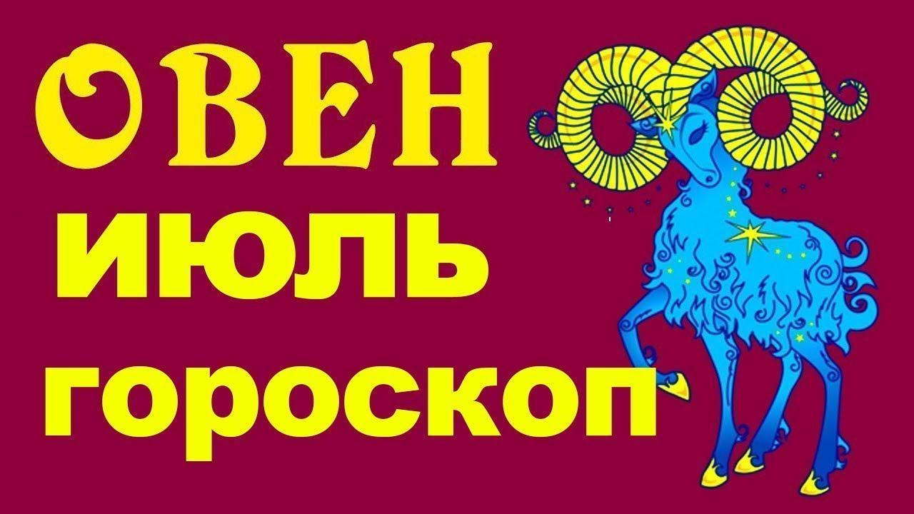 Любовный гороскоп для Овнов на июль месяц 2019г. Руны. Перекресток Миров.