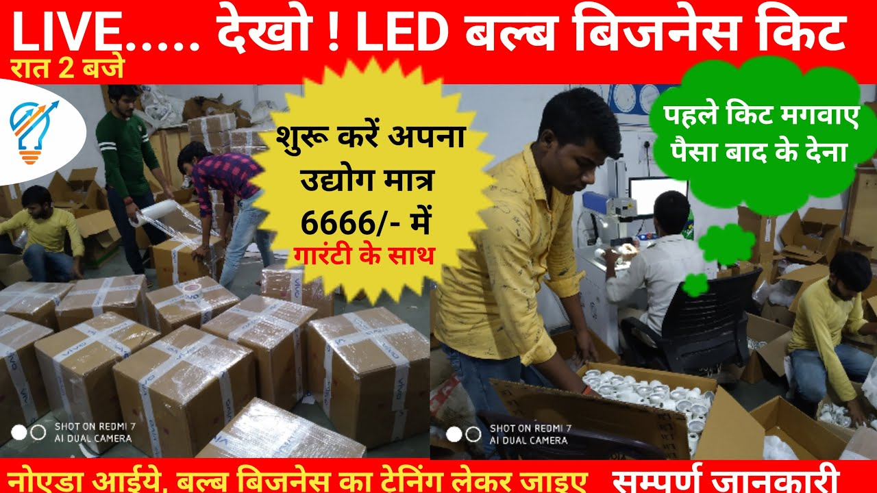 Part 2 Live .... LED BULB RAW MATERIAL PACKING PROCESS
