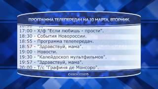 Программа телепередач на 10 марта 2015 года