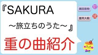 ジャニーズWEST『SAKURA〜旅立ちのうた〜』記憶に残る重の曲紹介?
