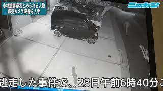 実刑確定の逃走男逮捕 横須賀市内のアパートで説得【日刊スポーツ】 小林誠受刑者 検索動画 9