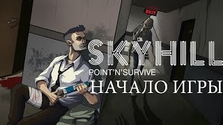 Skyhill Начало игры (First Minutes PC Gameplay 60 FPS)