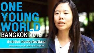 OYW 2015 : ตัวแทนเยาวชนไทยที่เคยร่วมโครงการ One Young World | นัทธ์ชนันท์ เกียรติรุ่งเรืองวิไลกุล
