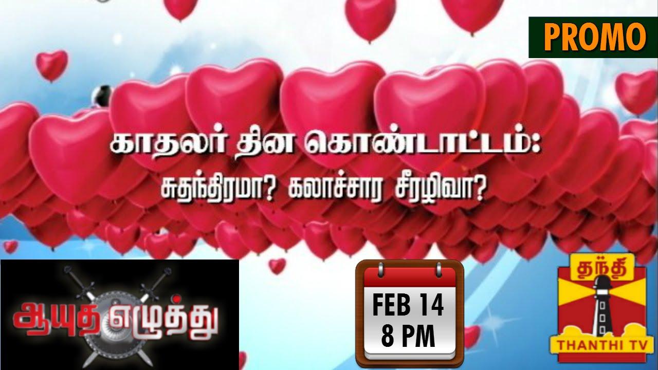 Ayutha Ezhuthu - Is Valentines Day Celebrations bad for ...