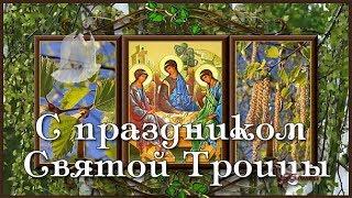 Святая троица Красивое поздравление с Троицей