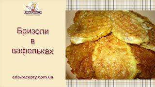Бризоли в вафельках (бризоли с вафлями или ленивые отбивные), Brizol with waffles
