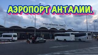видео заказ такси из аэропорта Анталии