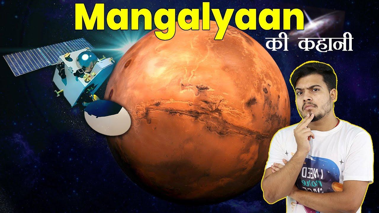 मंगलयान मिशन कैसे नामुमकिन को मुमकिन कर दिया ISRO ने ? | MANGALYAAN India's Mars Orbiter Mission