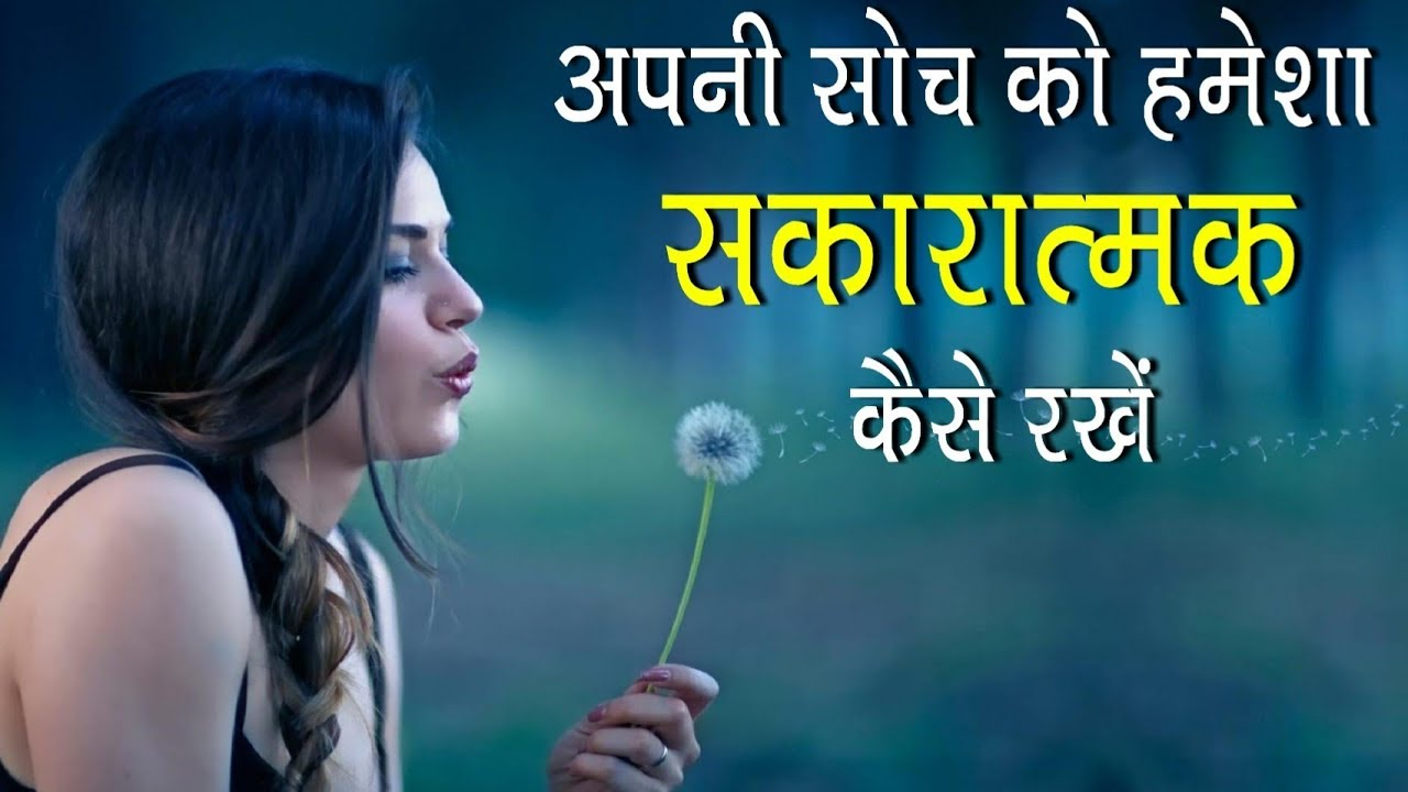Best success motivational video in hindi inspirational speech by mind wellness tv