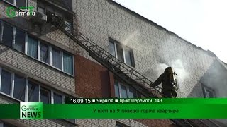 Пожар в Чернигове: 9 қабатта-де сөндірілді пәтер (ВИДЕО)