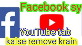 Facebook page sy YouTube tab kaise remove krain,How to remove YouTube tab on facebook, facebook page