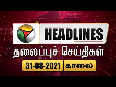 Puthiyathalaimurai Headlines | தலைப்புச் செய்திகள் | Tamil News | Morning Headlines | 31/08/2021