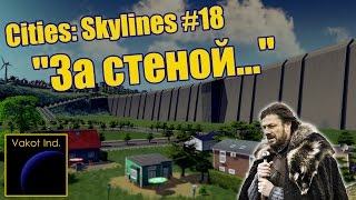 "Cities: Skylines #18 ""За стеной..."""