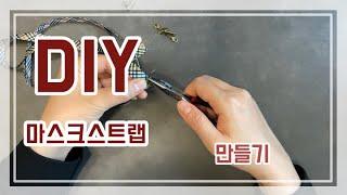 DIY 마스크스트랩 만들기