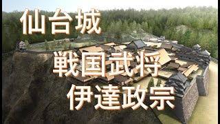 仙台城築城 戦国武将 伊達政宗 関連動画 仁王 Nioh - Date Masamune 伊...