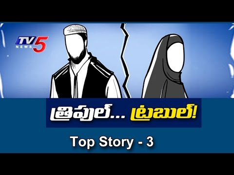 Triple Talaq Verdict - What is Behind Allahabad High Court Judgement | Top Story #3 | TV5 News