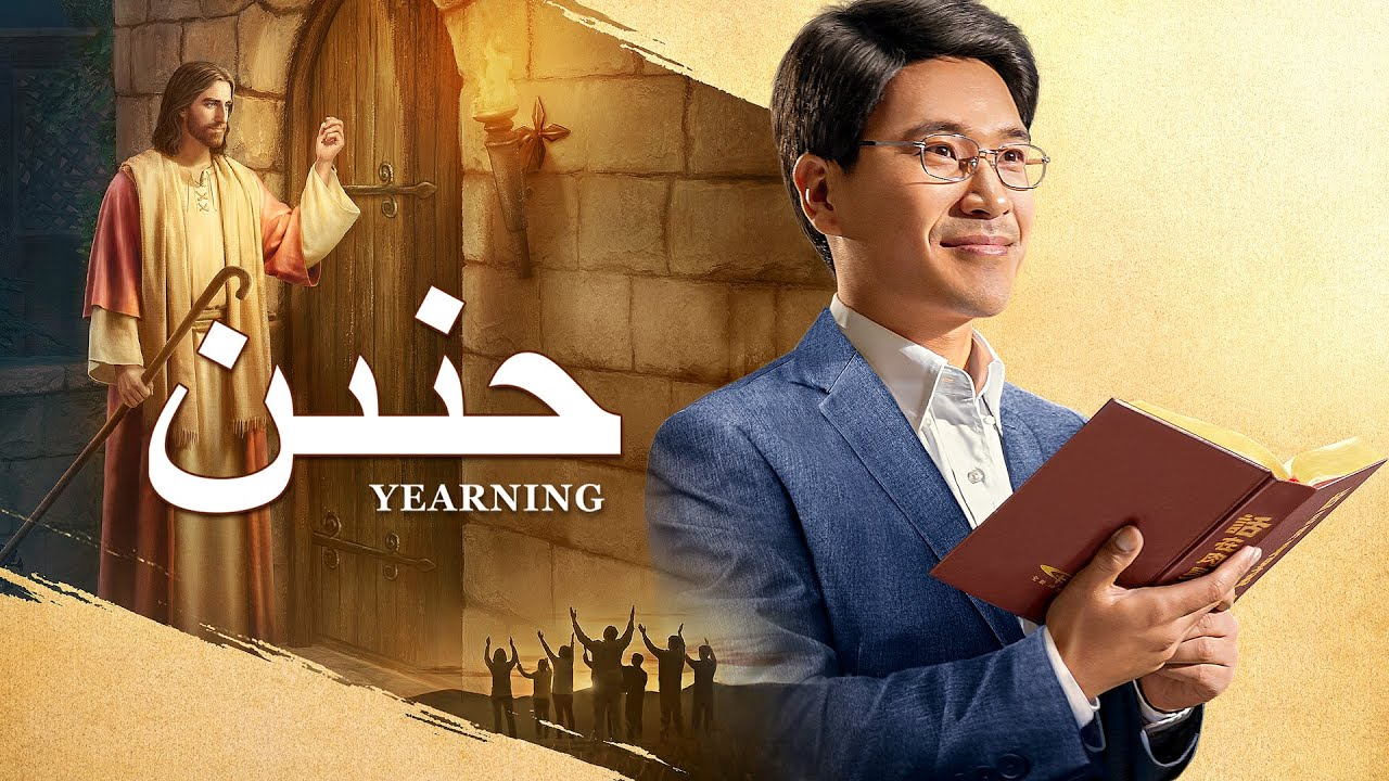 فيلم مسيحي | حنين | يكشف الله سرَّ وصول ملكوت السماوات