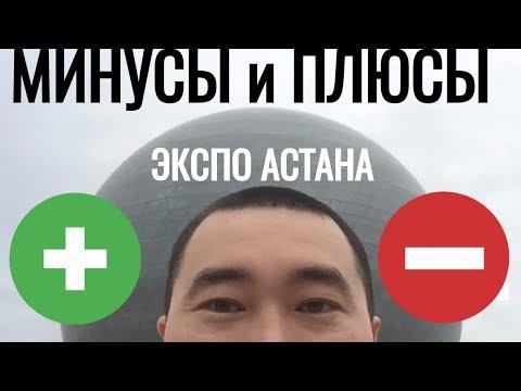 # 1 ЭКСПО В АСТАНА минусы и плюсы ВЫСТАВКА EXPO 2017 в Казахстан Kazakhstan Astana Энергия будущего