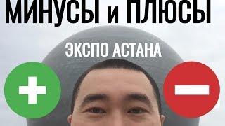# 1 ЭКСПО В АСТАНА ВЫСТАВКА закрытие EXPO 2017 в Казахстан Kazakhstan Astana Энергия будущего