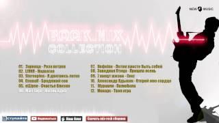 Новая Музыка! Рок-сборник. Новые хиты. Рок-музыка