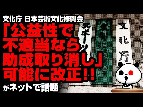 2019年11月2日 文化庁「今後は公益性で不適当なら助成見直し」が話題